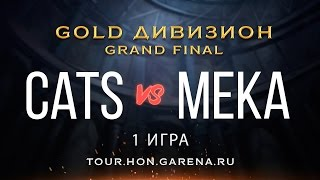 Cats vs Meka #1 | Grand Final GOLD дивизиона HoN Tour 3 [Cycle 2]