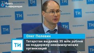 Татарстан выделил 35 млн рублей на поддержку некоммерческих организаций