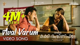 Aval Varum Video Song   Kakshi Amminippilla   Asif Ali   Arun Muraleedharan   Harisankar K S
