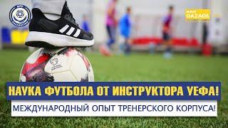 Наука футбола от инструктора УЕФА!  Международный опыт тренерского корпуса!