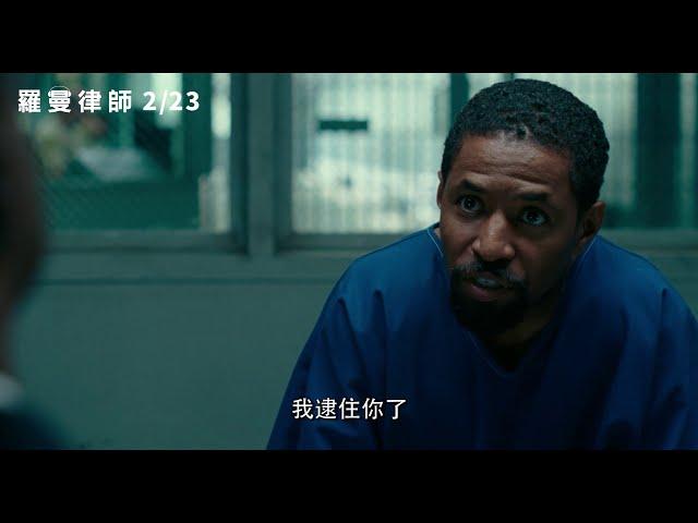 【羅曼律師】中文版官方正式預告|2/23準時開庭