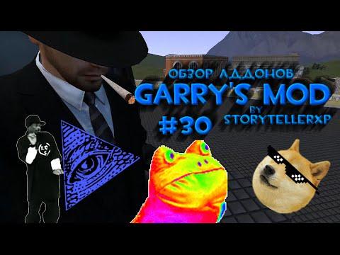 #30 Обзор Аддонов Garry's Mod - MLG!!! Банды и Мафия!
