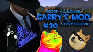 30 Обзор Аддонов Garry S Mod MLG Банды и Мафия