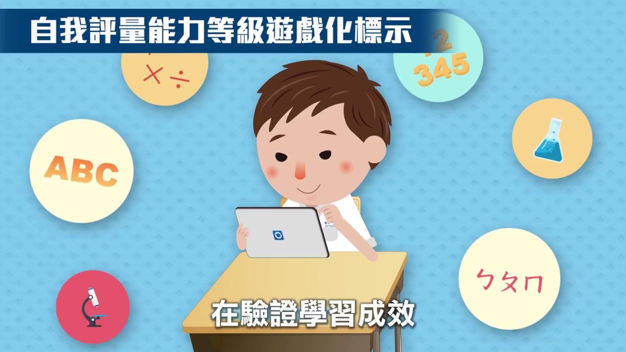 翰林教育科技 TEAMS 介紹影片 - YouTube