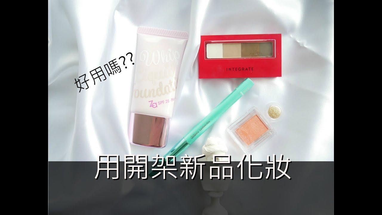 【試用報告】最近入手的開架美妝開箱 - YouTube