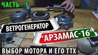 """Ветрогенератор проект """"Арзамас-16"""" - часть 1 / Выбор донора и его ТТХ"""