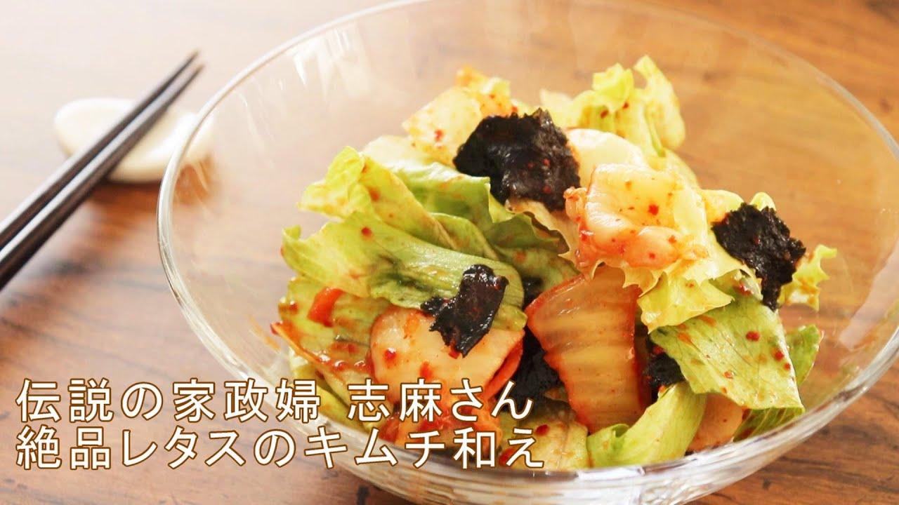 【志麻さんのキムチレタスのサラダ】沸騰ワード10で話題の前菜を再現!伝説の家政婦