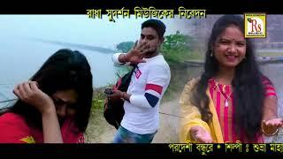 Parodesi Bandhu Re By Subhra Mahara Mp3 Song Download