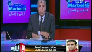 سيد عبد الحفيظ: لم نتجاوز لفظياً في حق محمود عاشور
