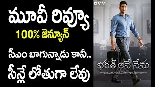 Bharat Ane Nenu Movie review| bharat ane nenu rating| Bharat Ane Nenu review| bharat ane nenu talk|