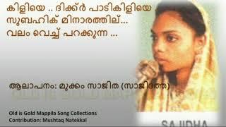 Kilie Dikr Paadi Kiliye Mukkam Sajida Old is Gold Mappila Songs Mushtaq Natekkal