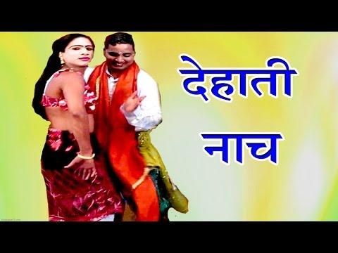 देहाती नाच - Bhojpuri Nautanki Nach Programme | Bhojpuri Nautanki Song