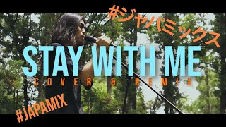 Sam Smith - Stay With Me(cover & REMIX by ROYALcomfort)歌詞付き