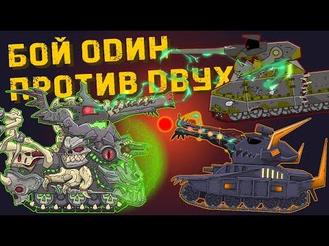БОЙ ОДИН ПРОТИВ ДВУХ : Левиафан, Морок, Ратте - Мультики про танки