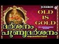 Download ദർശനം പുണ്യദർശനം | Darshanam Punyam Darshanam | Hindu Devotional Songs Malayalam | Old Ayyappa Songs MP3 song and Music Video