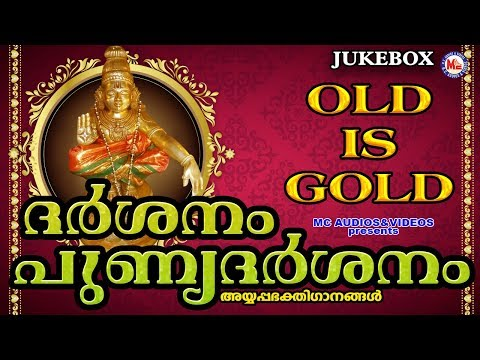 ദർശനം പുണ്യദർശനം | Darshanam Punyam Darshanam | Hindu Devotional Songs Malayalam | Old Ayyappa Songs
