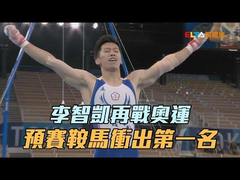 李智凱再戰奧運 鞍馬項目預賽衝出第一名/愛爾達電視20210724