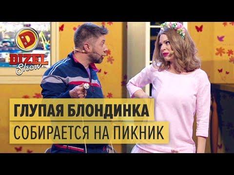 Глупая блондинка собирается на пикник – Дизель Шоу 2018 | ЮМОР ICTV