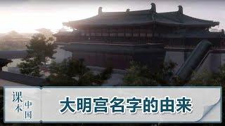 [跟着书本去旅行] 大明宫名字的由来 | 课本中国