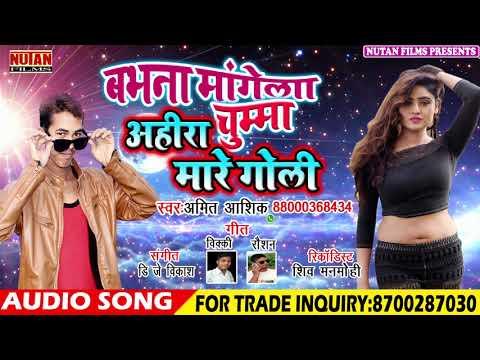 आ गया - Amit Aashiq 2019 Ka Super Hit Song - Babhna Mange Chumma Ahira Mare Goli - Bhojpuri Song