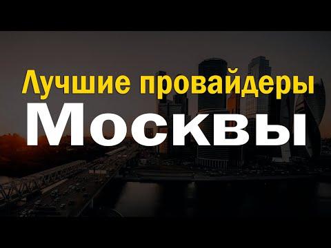 Лучшие интернет провайдеры Москвы