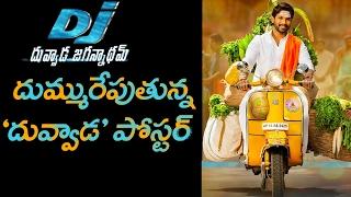 Dj first look teaser | duvvada jagannadham first look | allu arjun | harish shankar | friday poster