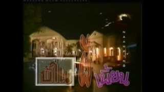 บ้านผีเพี้ยน (2535) T1