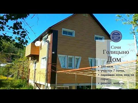 Продажа дома в Галицино Сочи.