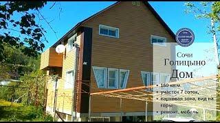 Купить дом в Сочи не дорого|Продажа дома с садом в Адлере|Сочи Солнечный центр|88003029550
