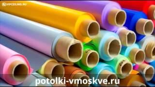 Натяжные потолки цена за 1м2(http://potolki-vmoskve.ru/ Натяжные потолки цена за 1м2. Гарантия срока службы потолка более 15 лет! Высокое качество..., 2016-09-29T09:23:37.000Z)