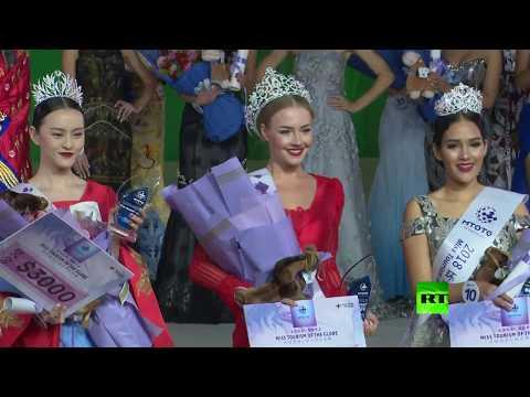 روسية تفوز بلقب ملكة جمال السياحة العالمية لعام 2018  - 01:54-2018 / 10 / 17