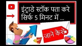 intraday treding strategies in hindi, how to make intraday calls