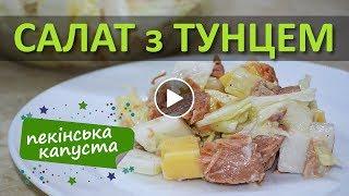 Салат з тунця та пекінської капусти. Крок за кроком. Як приготувати?