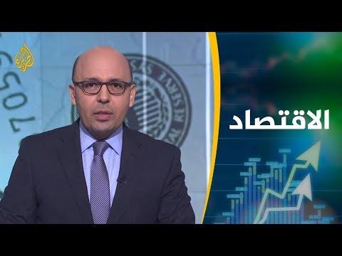 ?? النشرة الاقتصادية الأولى (2019/7/15)  - 12:54-2019 / 7 / 15