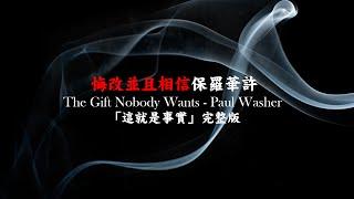【悔改並且相信】保羅華許(簡中字幕)The Gift Nobody Wants - Paul Washer