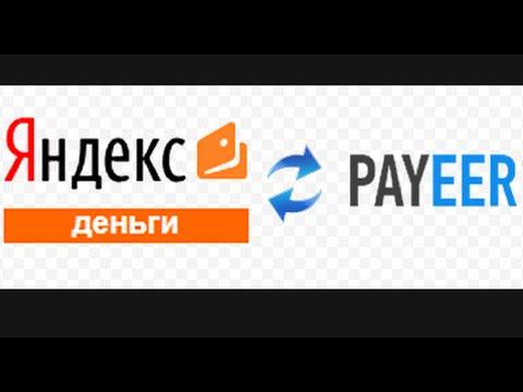 Яндекс Деньги на Payeer (Выгодный обмен)