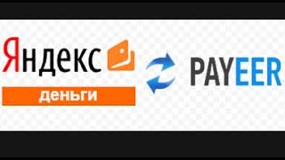 видео Как переводить средства на Яндекс.Деньги