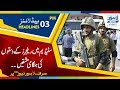 03 PM Headlines Lahore News HD - 18 March 2018