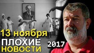 Вячеслав Мальцев | Плохие новости | Артподготовка | 13 ноября 2017