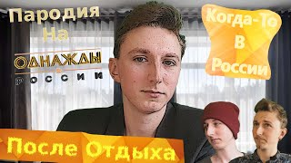 Когда То В России Пародия На Шоу Однажды В России Мэр Вернулся С Отдыха