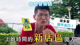 《哈哈台地區的街訪》EP19 - 上班時間的「新店區」閒人!🎤Pedestrian in Xindian District 哈哈台