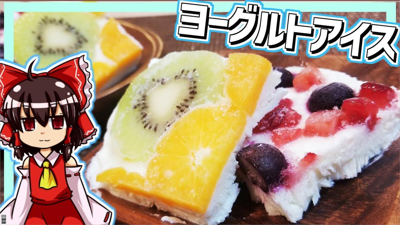 【ゆっくり料理】霊夢ちゃんはヨーグルトバークが作りたいそうです。【ゆっくり実況】
