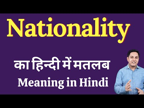 Nationality meaning in Hindi | Nationality ka kya matlab hota hai | online English speaking classes