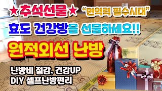 """추석선물""""면역력필수시대"""" 탄소섬유 원…"""