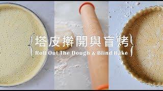 《不萊嗯的烘焙廚房》塔皮擀開與盲烤   Roll Out The Dough u0026 Blind Bake