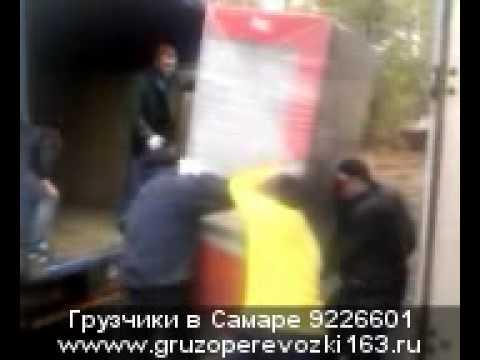 Услуги грузчиков в Самаре. Перегрузка холодильника весом 250 кг.