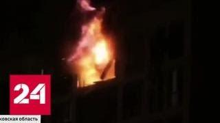 Взрыв и пожар в Балашихе: следователи проверяют ремонтников - Россия 24
