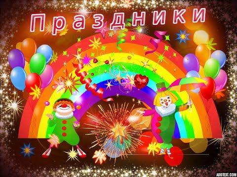 Объявление картинки, картинка с надписью наши праздники