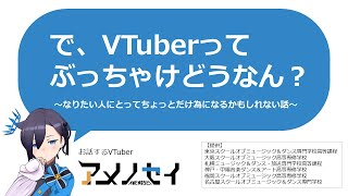 で、VTuberってぶっちゃけどうなん?