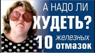 Худеть или не худеть? 10 отмазок, чтобы не худеть! Лишний вес, красота, здоровье. Как похудеть